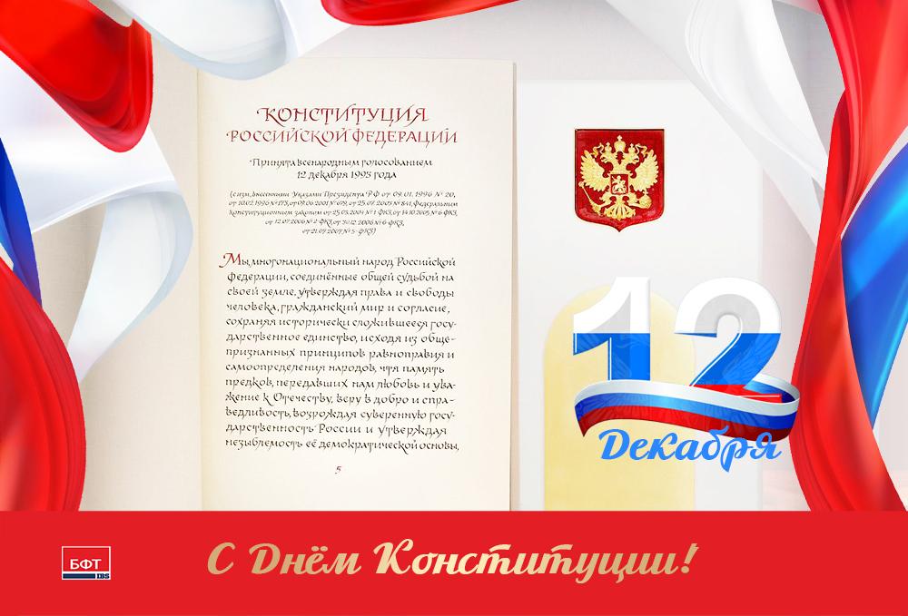 Поздравление от председателя с днем конституции